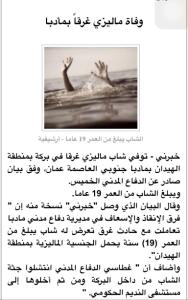 Berita dalam Bahasa Arab mengenai kematian Fakhrur
